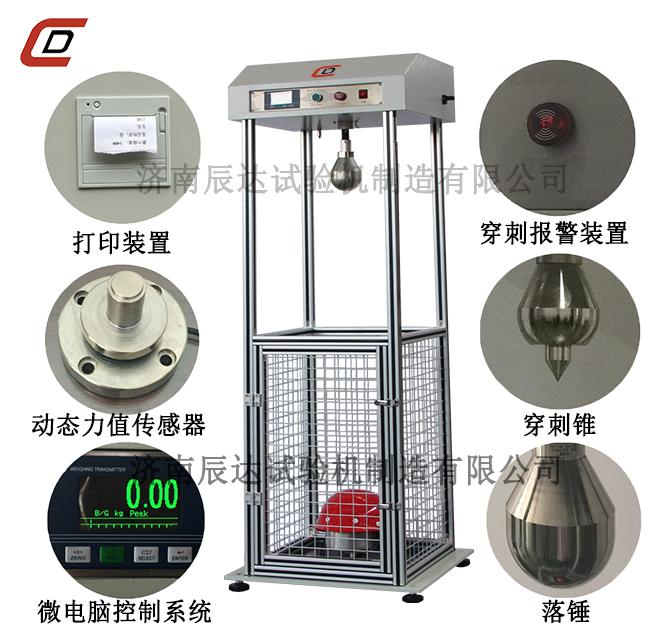 安全帽耐冲击穿刺试验仪CDA-101-2